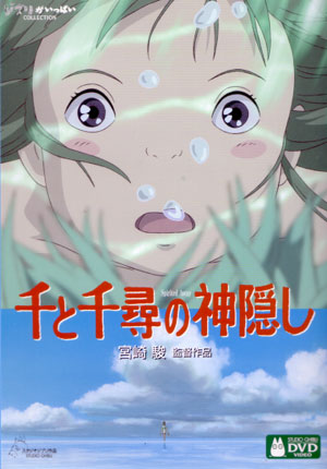 http://coco.raceme.org/films/chihiro/images/poster.jpg